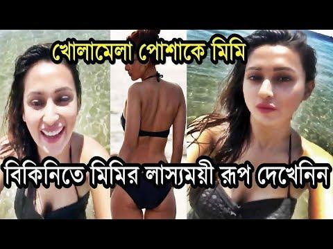 Xxx Mp4 মিমির খোলামেলা পোশাকে চোখধাঁধানো রূপ দেখলে চমকে যাবেন Mimi Chakraborty In Bikini Hot Avatar 3gp Sex
