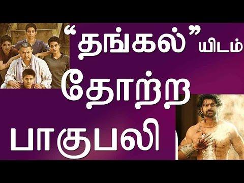 தங்கல்'யிடம் தோற்ற பாகுபலி | Tamil Cinema News | Kollywood News | Tamil Cinema Seithigal