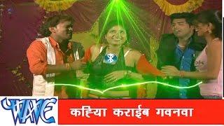 कहिया करैबा गवनवा - Hot Bhojpuri Song    Gharwa Aaja Ho Sajanwa   Pramod Premi Yadav   Hot Song