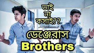 The Ajaira LTD - ডেঞ্জেরাস Brothers | ভাই না কসাই? |