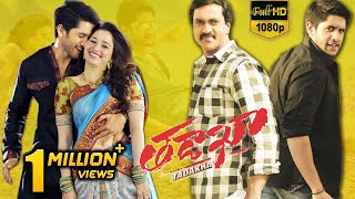 Tadakha Full Movie || Naga Chaitanya, Sunil, Tamannah, Andrea Jeremiah