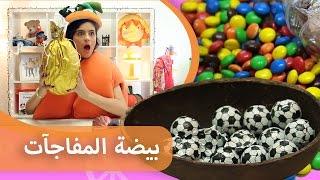 فوزي موزي وتوتي | هدية المندلينا | بيضة المفاجأات | Surprise Eggs