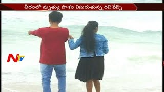 మెరుపు వేగంతో మనుషుల్ని ముంచేస్తున్న రిప్ వేవ్స్ || ఏడాదికి 50 మందికి పైగా మృతి || NTV