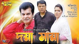 Doya Maya | Full HD Bangla Movie | Alamgir, Kobori, Ilias Kanchan, Diti | CD Vision