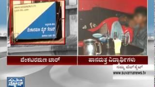 Minor boys fully drunk in bar  at Gadag - News bulletin 30 Jun 14