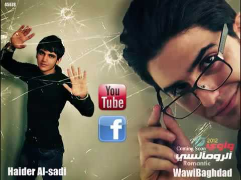 واوي بغداد + حيدر السعدي  2013 راب عراقي تحشيش