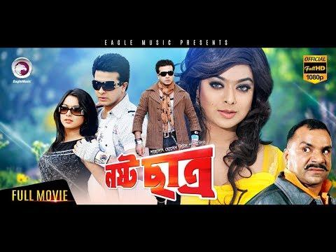 Xxx Mp4 Super Hit Bangla Action Movie Nosto Chatro Shakib Khan Sahara Misha Eagle Movies OFFICIAL 3gp Sex