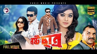 Super Hit Bangla Action Movie | Nosto Chatro | Shakib Khan, Sahara, Misha | Eagle Movies(OFFICIAL)