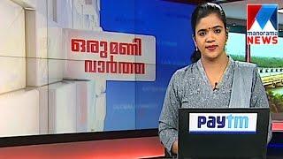 ഒരു മണി വാർത്ത | 1 P M News | News Anchor Shany Prabhakar | January 18, 2017 | Manorama News