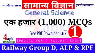 Science top 1000 MCQs (Part-1)   Railway Special   रट लें इन्हें