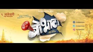 Zhala Bobhata TEASER -- Marathi Film 2017