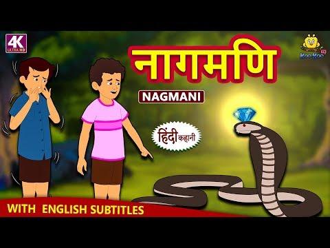 Xxx Mp4 नागमणि Hindi Kahaniya For Kids Stories For Kids Moral Stories For Kids Koo Koo TV Hindi 3gp Sex