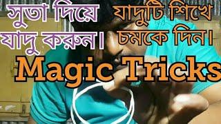 Learn Rope Magic tricks Reveal.সুতার রশির একটি সহজ যাদু শিখুন।