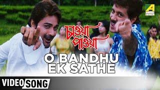 O Bandhu Ek Sathe | Chawa Pawa | Bengali Movie Video Song | Prosenjit, Rachana Banerjee