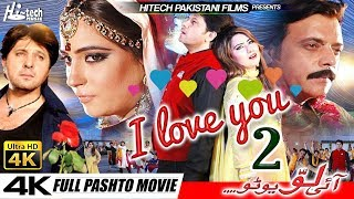 I LOVE YOU TOO (2017 FULL PASHTO FILM IN 4K) ARBAZ KHAN & JAHANGIR KHAN - LATEST PASHTO MOVIE