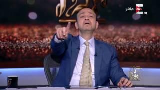 """كل يوم - عمرو أديب: الفرق بين الإمارات """"دولة الزيو"""" ومصر """"دولة الطابور"""""""