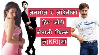 New Nepali Movie Kri, Anmol KC, Aditi Budhathoki | Bhuwan KC, mentor of Samragyee RL Shah now Aditi