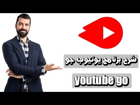 Xxx Mp4 شرح كامل لبرنامج Youtube Go 3gp Sex
