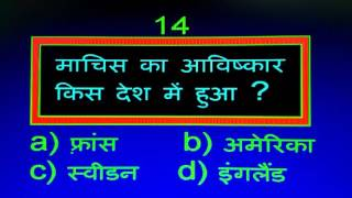 GK General Knowledge Questions GK in Hindi Part - 79.