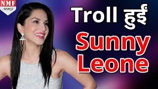 Sunny Leone को बच्चा गोद लेना पड़ा भारी, Social Media पर जमकर हो रही हैं Troll