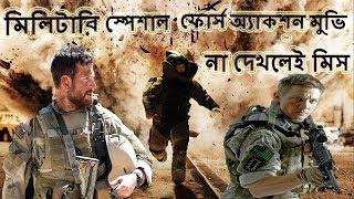 সেরা ৫টি মিলিটারি স্পেশাল ফোর্স অ্যাকশন মুভি। Top 5 special Forces Movies