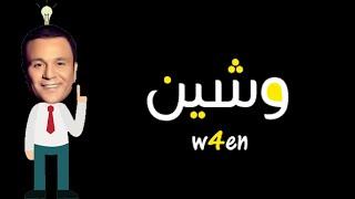 كشف كدب و تدليس محمد فؤاد | وشين