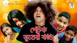 Bangla Natok 2017   Petuk Vutar Kando   ft Siddikur Rahman   ☢☢OFFICIAL☢☢