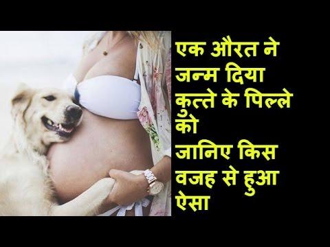 Xxx Mp4 औरत ने जन्मा कुत्ते का पिल्ला 39 Woman Given Birth To Puppy 39 3gp Sex