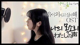 마음이 외치고 싶어해 OST - わたしの声(나의 목소리) cover