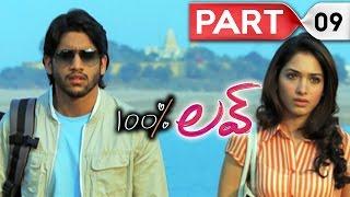 100 percent love || Telugu Full Movie || Naga Chaitanya, Tamannah || Part 09