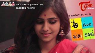 Aa Nunchi Aaha Varaku | Telugu Short Film 2016 | by Shruthik