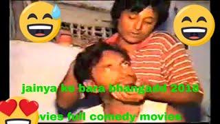 JAINYA KE BARA BHAGADD 2018 jainy movies or chotu