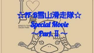 IF-B 17~18movie 戸倉part2
