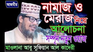 নামাজ ও মেরাজ   Mawlana Abu Sufian Al Kaderi   Bangla Waz 2018