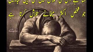 New Sad Poem - Urdu Nazam Best Poetry - Talash SHayari - Tanha Abbas - Aftab Ahmad
