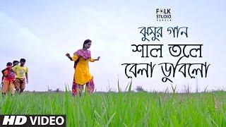 Shal Tole Bela Dubilo ft. Anindya Rooj | Jhumur Song | Folk Studio Bangla Song 2018
