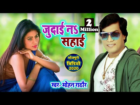 Xxx Mp4 मोहन राठौर का सबसे ज्यादा बजने वाला गाना जुदाई ना सहाई ये लावभ गीत Mohan Rathawar 3gp Sex
