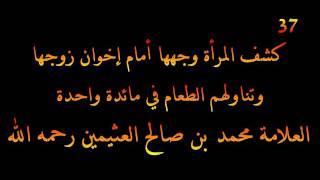 كشف المرأة وجهها أمام إخوان زوجها وتناولهم الطعام في مائدة واحدة - العلامة محمد بن صالح العثيمين