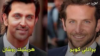 التشابه بين ممثلين بوليوود وهوليوود لا يصدق !