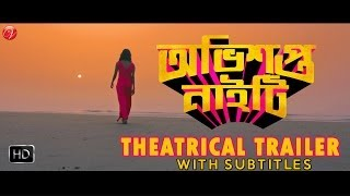 Obhishopto Nighty | Trailer with Subtitles | Parambrata | Paoli | Indraneil | Tanusree | 2014