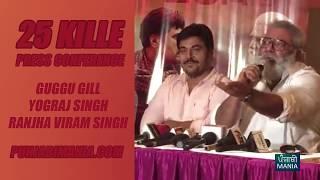 Watch 25 Kille Full Punjabi Movie Press Conference