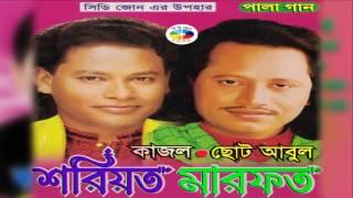 শরিয়ত মারফত    Shoriot Marfot     Kajol & Choto Abul
