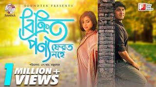 Bikrito Ponno Ferot Nohe । বিক্রিত পণ্য ফেরত নহে । Tawsif Mahbub | Tasnuva Tisha | Boishakhi Natok