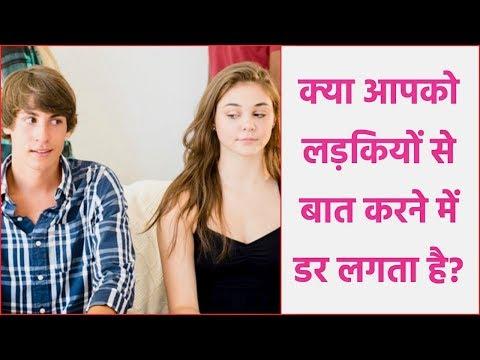 Xxx Mp4 Abhinav Mahajan LADKI SE BINA DARE KAISE BAAT KARE 3gp Sex