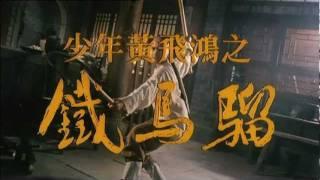 Iron Monkey best Trailer 1993  [Donnie Yen] (HD)