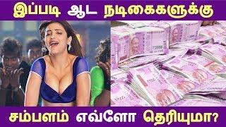 இப்படி ஆட நடிகைகளுக்கு எவ்ளோ சம்பளம் தெரியுமா? | Kollywood News | Tamil Cinema | Cinema Seithigal