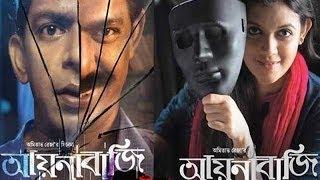 Bangla Ayna baji 2016   Tisha & Mosharraf Karim HD