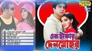 Ek Takar Denmohor | S I Tutul | Doly Shayontoni | Andrew Kishore | Kanok Chapa | Bangla Movie Song