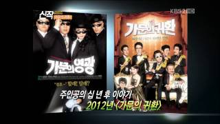 [720p] 121124 Marrying the Mafia 5 - Return of The Family