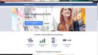 VDO BTC บทที่ 5 | การทำการตลาดบน Facebook